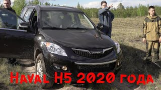 Haval H5 2020 года – тест драйв по шоссе и в лесу.