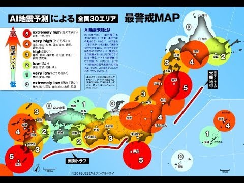 北海道地震を警告していたAI地震予測 全國マップ - YouTube