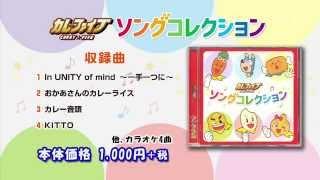CD「カレーファイブソングコレクション」