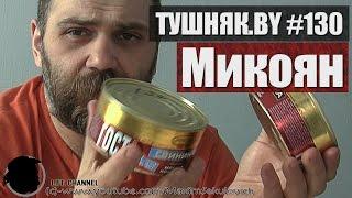 ТУШНЯК.BY #130 - Говядина и Свинина Микоян - это просто СУПЕР!