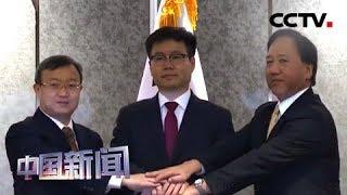 [中国新闻] 中日韩自贸区第十六轮谈判在韩国举行   CCTV中文国际