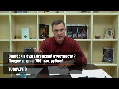 Ошибся в бухгалтерской отчетности? Получи штраф 700 тыс. рублей