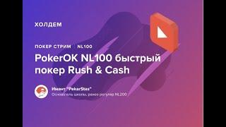 PokerOK NL100 быстрый покер Rush & Cash