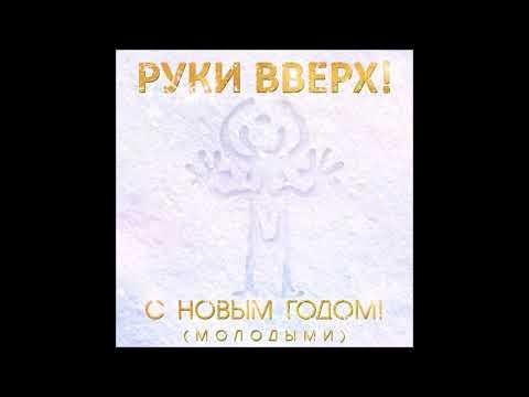 Руки Вверх - С Новым Годом! (Молодыми) - Текст Песни