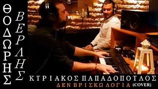Θοδωρής Βερλής - Κυριάκος Παπαδόπουλος (Δεν Βρίσκω Λόγια Cover) 4Κ VIDEO