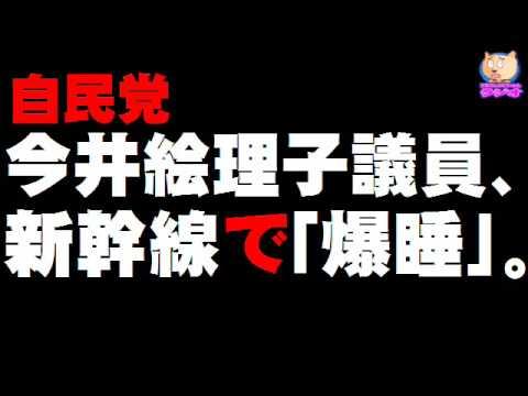 今井絵理子議員、今度は新幹線の「爆睡」が問題に。