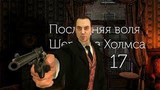 Последняя воля Шерлока Холмса - Загробная жизнь. Часть 17