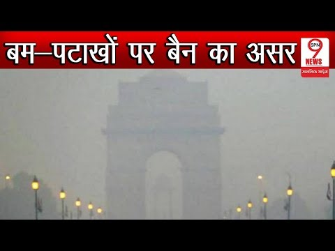 प्रदूषण से हुआ दिल्ली का ये हाल...   Delhiites Pay No Heed To High Court's Stay On Crackers