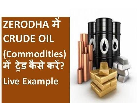 Zerodha: Crude Oil  ( Commodity) में कैसे Trade करें? Live Example