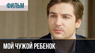 ▶️ Мой чужой ребенок | Фильм / 2016 / Мелодрама