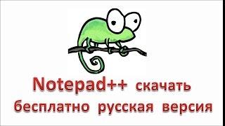 Notepad скачать бесплатно русская версия