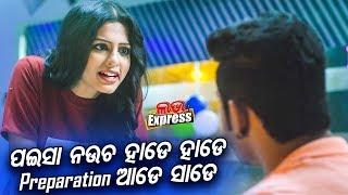 Paisa Naucha Hade Hade Preparation Aade Saade LOVE EXPRESS Viral Dialogue | Swaraj & Sunmeera
