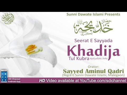 Seerat E Khadijah Binte Khuwalid Radiyallahu Anha