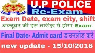 U.P POLICE Re-Exam अक्टूबर की इस तारीख को घोषित हो चुका है, Admit card डाउनलोड करें