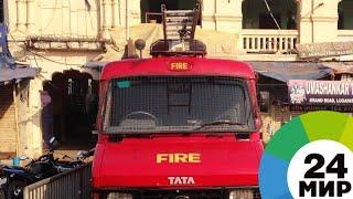 В Индии на свадьбе взорвался газ: 18 погибших - МИР 24