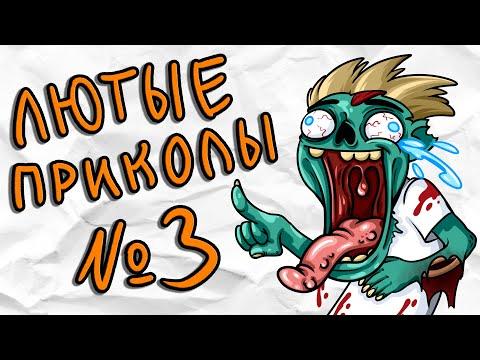 ЗОМБИ! | Лютые Приколы 3 (Анимация) | COSMOS