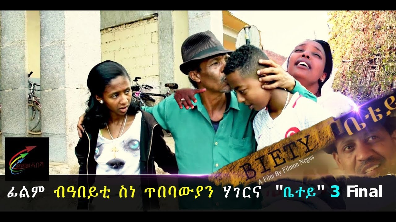 Download New Eritrean Movie 2019 Bietey 3 Final film by Filmon Nguse