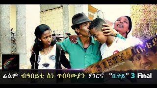 New Eritrean Movie 2019 Bietey 3 Final film by Filmon Nguse