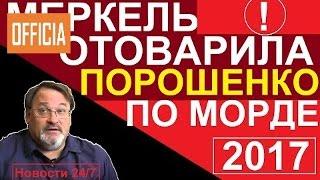 МЕРКЕЛЬ ОТОВАРИЛА ПОРОШЕНКО ПО МОРДЕ! – Владимир Скачко – Последнее 2017 янукович допрос