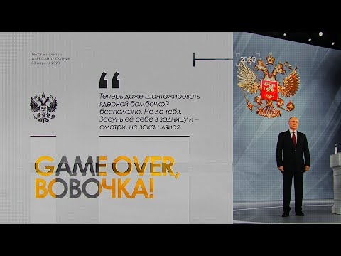 GAME OVER, ВОВОЧКА!