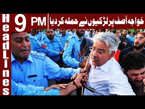 Khawaja Asif ATTACKED by Girls - Headlines and Bulletin - 9 PM - 11 November 2017 - Express News
