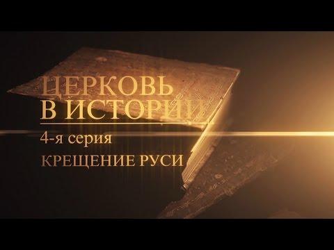4. Крещение Руси