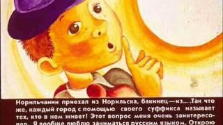 Как образуются слова. Из жизни русского слова
