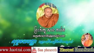San Pheareth 2016 - Haotrai - khmer movie - khmer dhhamma talk - សានភារ៉េត