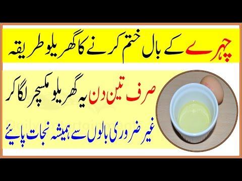 Chehre Ke Baal Khatam Karne Ka Gharelu Tarika | Hair Removing On Face In Urdu thumbnail