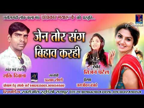 SHAKTI DEEWANA , TIJAN PATEL// CG SONG--jen Tor Sang Bihav Karhi //TC MUSIC
