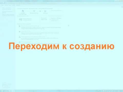 Windows 7 / Создание подключения к интернету