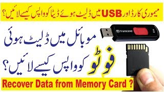 How To Recover Deleted Photos from Memory Card and Flash Drive