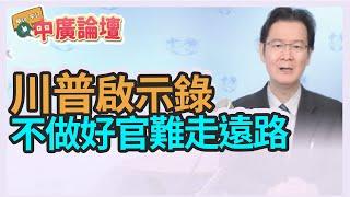 11.25.20【10中廣論壇】江岷欽live