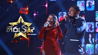 Seetha Ra Yame - සිත රැ යාමේ  | Kanchuka & Ridhmawi| Hiru Star | 2018-09-15 Thumbnail