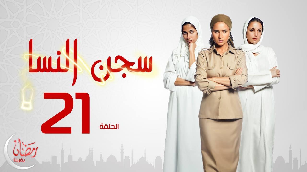 مسلسل سجن النسا - الحلقة الحادية والعشرون -  نيللى كريم ،درة، روبي | Segn El Nasa Series - Ep 21