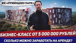 ЖК Румянцево Парк / Инвестиции в недвижимость Новой Москвы / Новостройки Москвы бизнес-класса ?