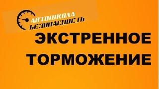 Экстренное торможение   обучение ǀ Автошкола Безопасность, Нижний Новгород