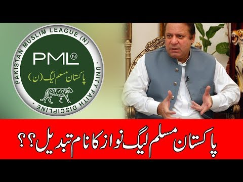 Pakistan Muslim League Nawaz Ka Naam Tabdeel ? | 24 News HD