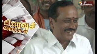 Speed News 24-09-2018 – Puthiya Thalaimurai tv News