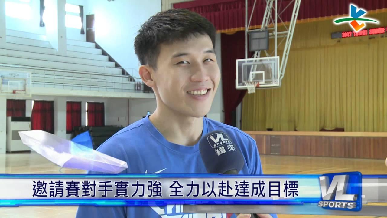 6/26 迎接南韓邀請賽 世大運男籃上緊發條 - YouTube