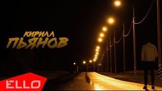 Кирилл Пьянов - Cтой (feat.Олеся Мосина)