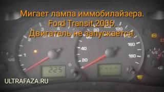 Проблема со штатным иммобилайзером Ford Transit 2006.