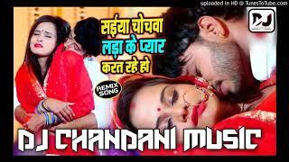 DJ Chandani music bulb Barat Rahe Hai DJ Chandani music