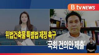 위법건축물 특별법 제정 촉구 '국회 건의안 제출'_SK broadband 서울뉴스