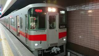 山陽電鉄 本線 神戸高速線 5000系 5630F 発車 新開地駅