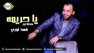 ياحريمه   فهد نوري   سلطنة ليل 2017