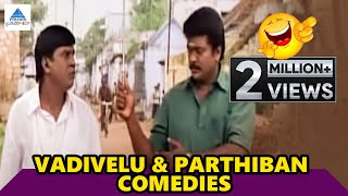 Vadivelu Parthiban Combo | Super Hit Combo Collection