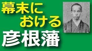 幕末における彦根藩、戊辰戦争における動向