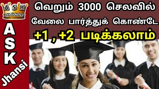 குறைந்த செலவில் வேலை பார்த்துக் கொண்டே படிக்கலாம் |Choose Right Higher Studies and Career ASK Jhansi