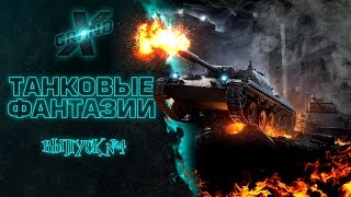 Танковые фантазии №4 от GrandX [World of Tanks]